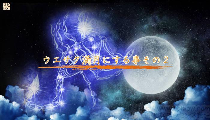 さそり座の満月&ウエサク満月にする事その2についての画像