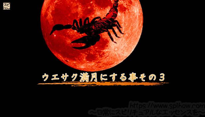さそり座の満月&ウエサク満月にする事その3についての画像