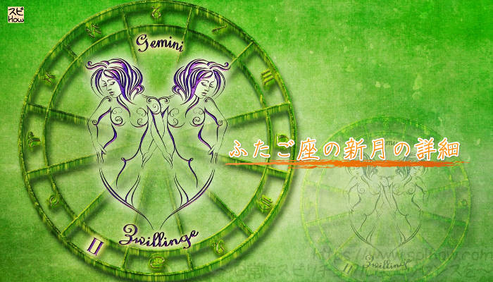 ふたご座の新月の詳細のアイキャッチ画像