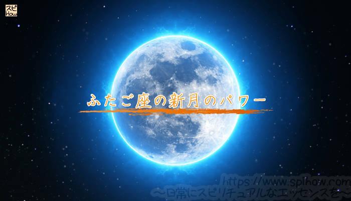 ふたご座の新月のパワーのアイキャッチ画像