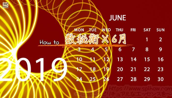 数秘術で占う2019年6月の過ごし方!数字を意識して開運する方法