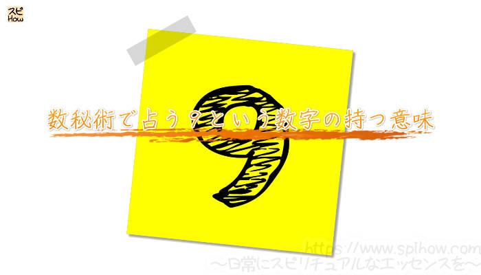 数秘術で占う9という数字の持つ意味