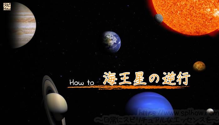 【海王星の逆行】あえて逆行を利用することで開運する方法のアイキャッチ画像
