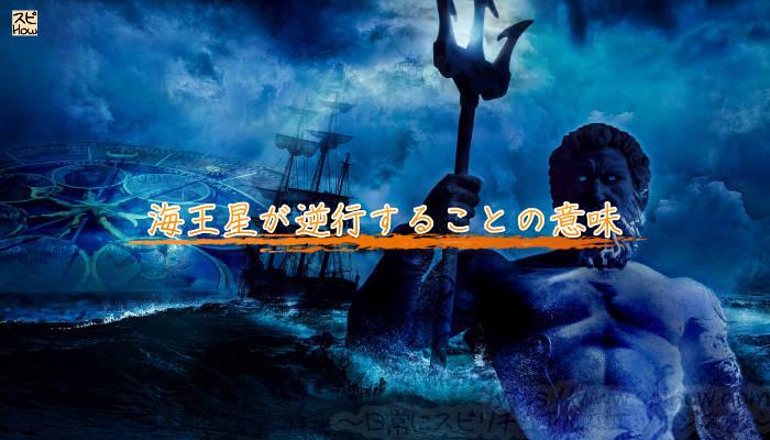 海王星が逆行することの意味のアイキャッチ画像