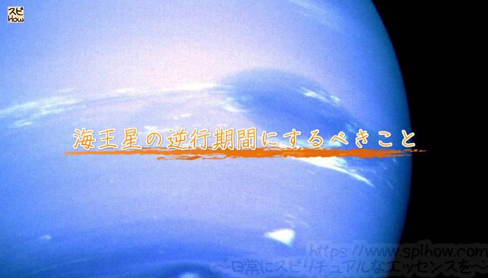海王星の逆行期間にするべきことのアイキャッチ画像