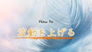 日頃から簡単にできる自分自身の波動を上げる方法