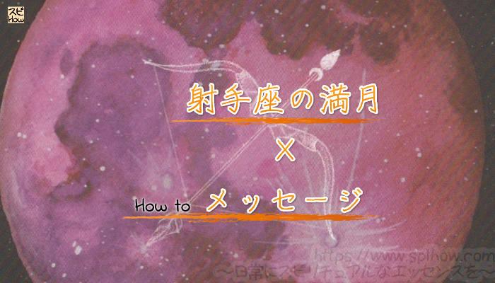 射手座の満月のカードからのメッセージを知り開運する方法のアイキャッチ画像