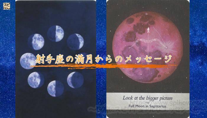 射手座の満月からのメッセージのアイキャッチ画像