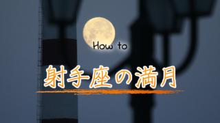 射手座の満月の過ごし方!12年に1度の特別な満月に開運する方法のアイキャッチ画像