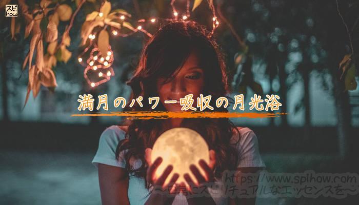 満月のパワー吸収の月光浴のアイキャッチ画像