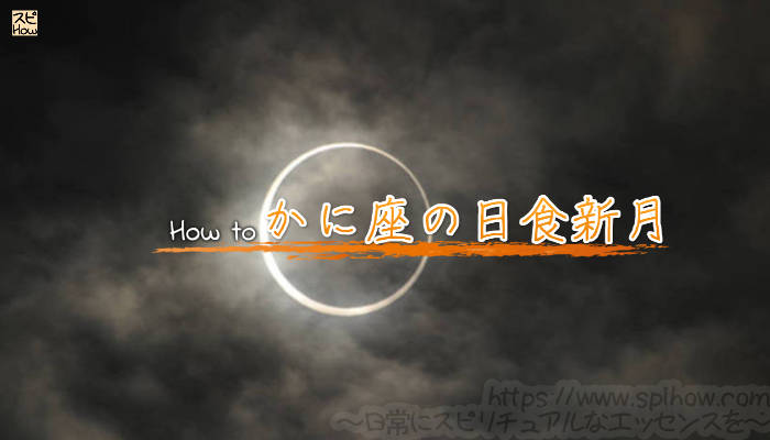かに座の日食新月のパワーで開運する方法!日食の日にするべき事とは?のアイキャッチ画像