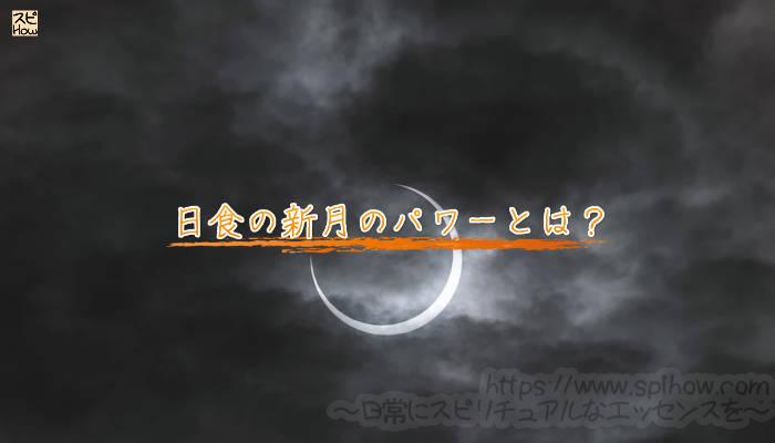 日食の新月のパワーとは?のアイキャッチ画像