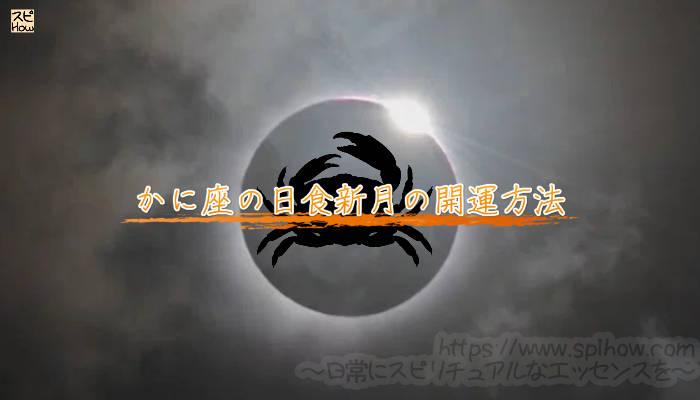 かに座の日食新月の開運方法のアイキャッチ画像
