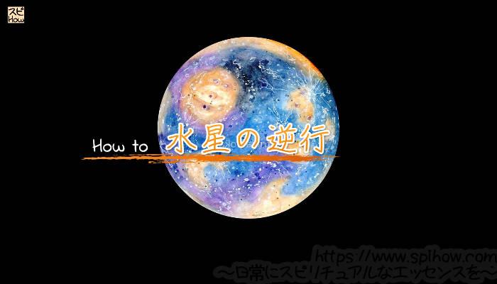 水星逆行の活用方法!今回の水星の逆行の過ごし方と活かし方とは?のアイキャッチ画像