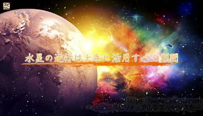 水星の逆行は上手に活用すべし期間のアイキャッチ画像