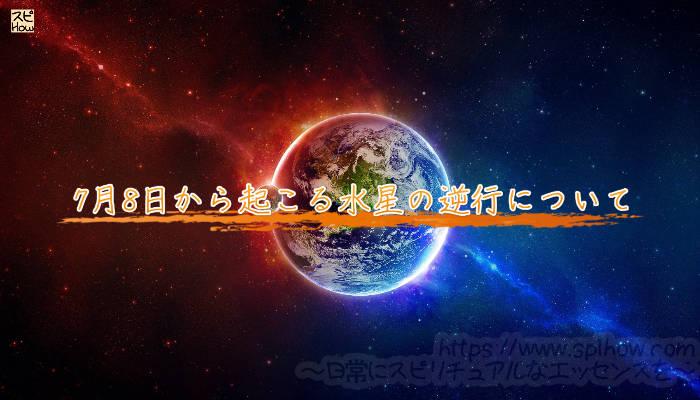 7月8日から起こる水星の逆行についてのアイキャッチ画像