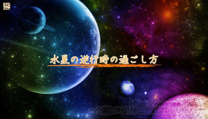 水星の逆行時の過ごし方のアイキャッチ画像