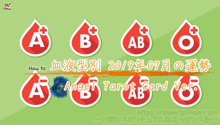 2019年7月の無料タロット占い!血液型別に開運への道をタロット占いで知る方法のアイキャッチ画像