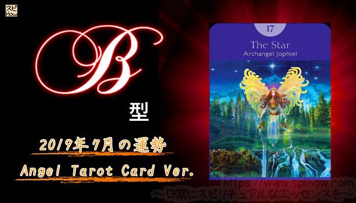 B型のあなたへ!2019年7月に開運するタロットカードからのメッセージ The star,星のカードのカード画像