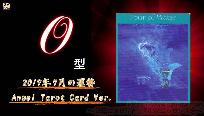 O型のあなたへ!2019年7月に開運するタロットカードからのメッセージ Four of water,水の4のカード画像