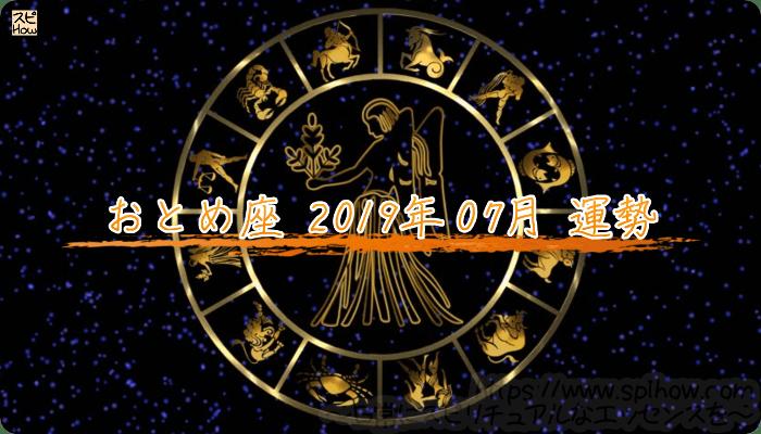 2019年7月のあなたの運勢!おとめ座の運勢は?