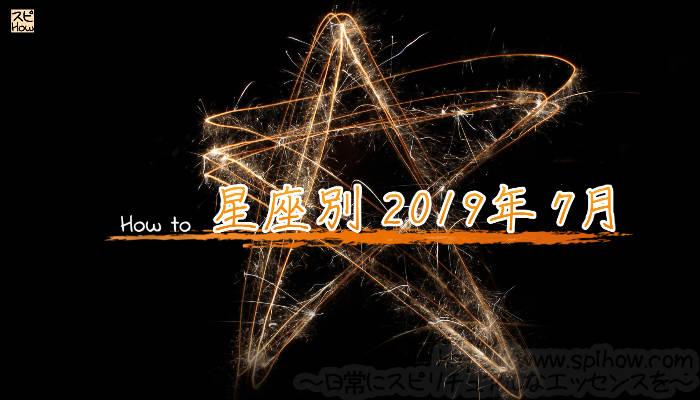 【2019年7月の運勢を知り開運する方法】各星座ごとに西洋占星術で占う7月のあなたの運勢は!?