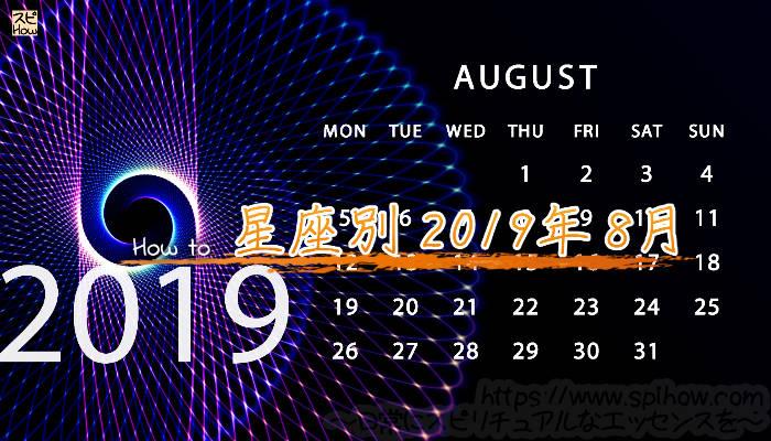 【2019年8月の運勢を知り開運する方法】各星座ごとに西洋占星術で占う8月のあなたの運勢は!?のアイキャッチ画像