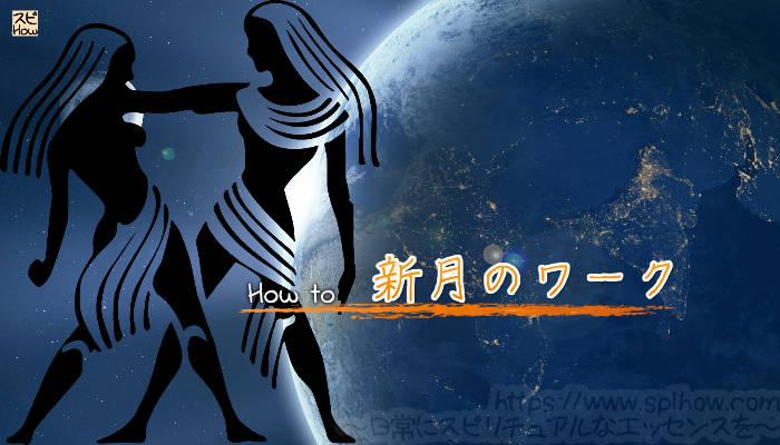 ふたご座の新月のメッセージをチェックして新月のワークを行う方法のアイキャッチ画像