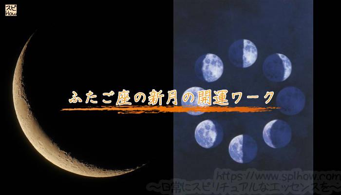 新月の開運ワークのアイキャッチ画像