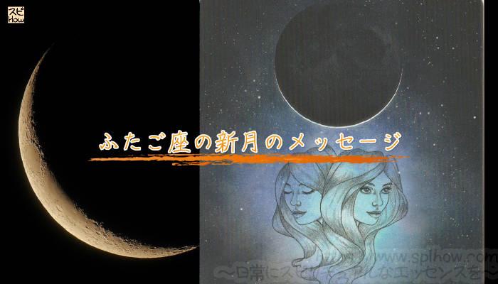 ふたご座の新月のメッセージのアイキャッチ画像