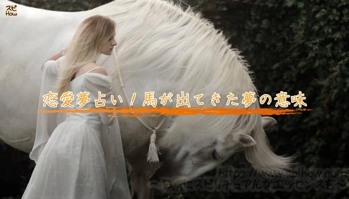 恋愛夢占い!馬が出てきた夢の意味のアイキャッチ画像