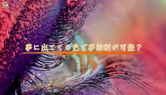 夢に出てくる色で夢診断が可能?のアイキャッチ画像