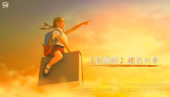 オレンジ色の夢のアイキャッチ画像