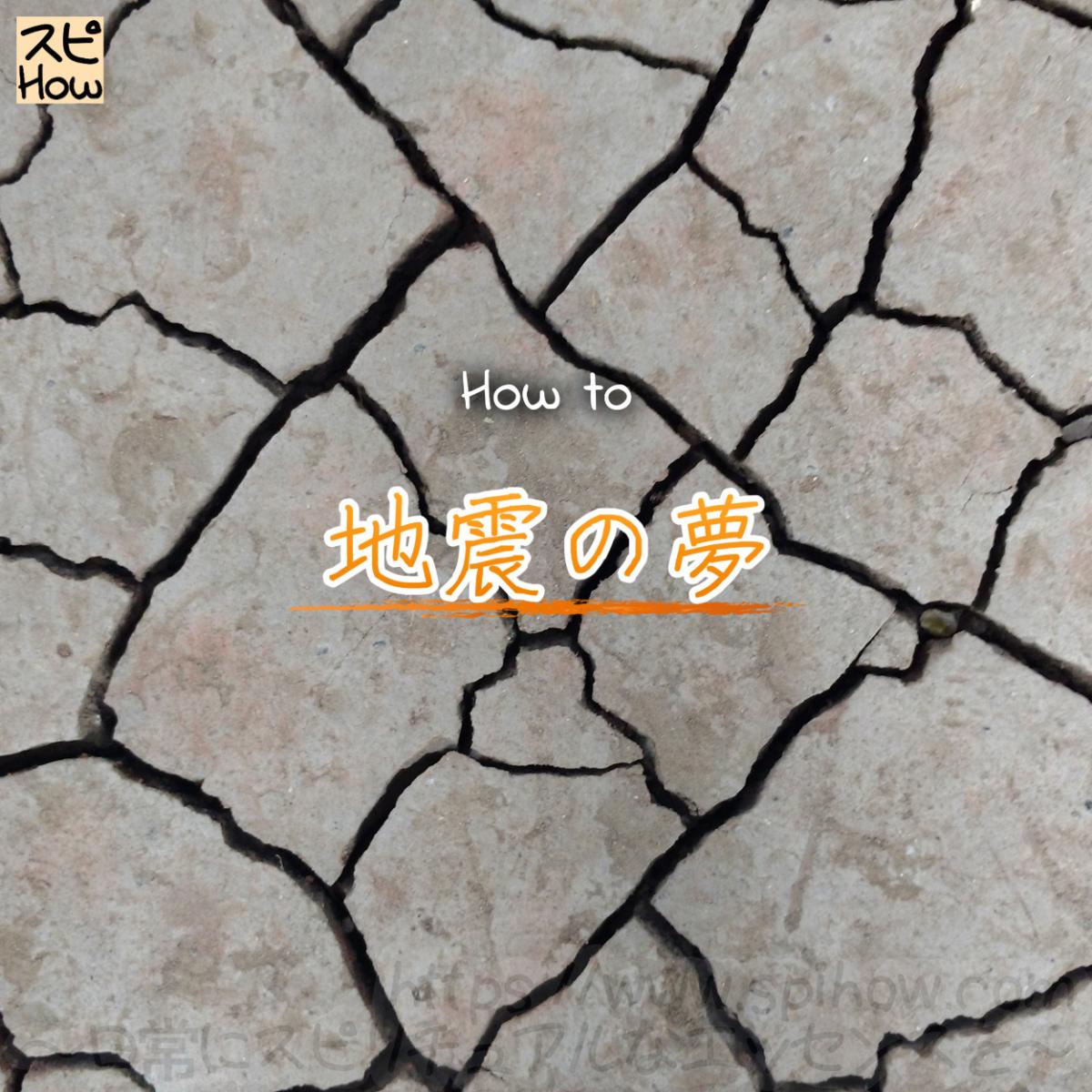 【地震の夢の夢占い】地震の夢を見た時の意味と対処方法とは?のアイキャッチ画像