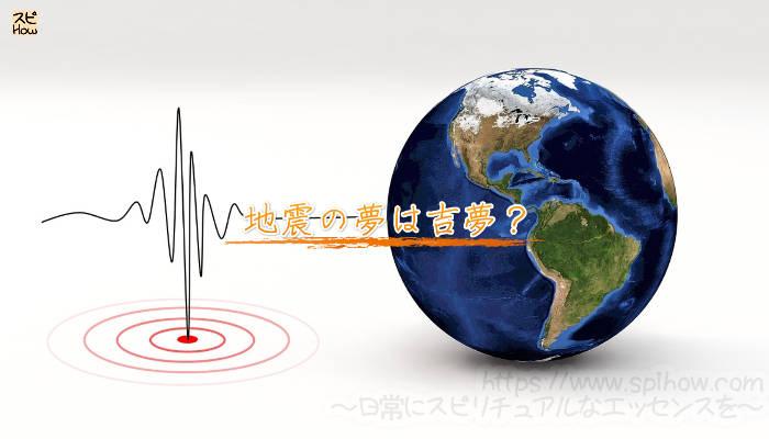地震の夢は吉夢?のアイキャッチ画像