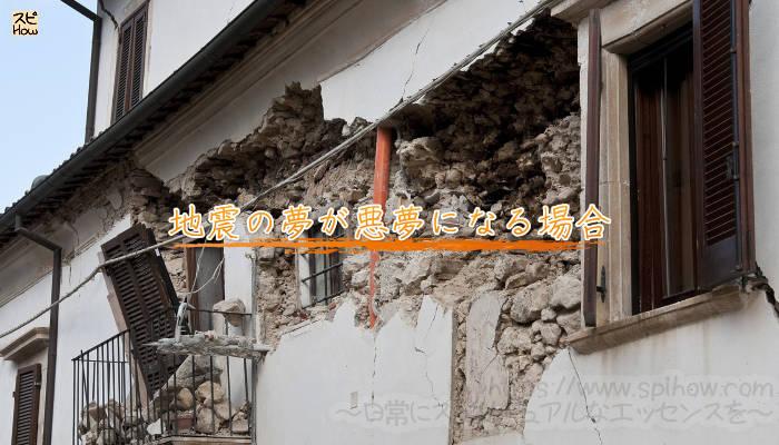 地震の夢が悪夢になる場合のアイキャッチ画像