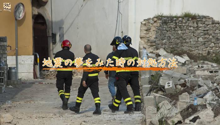 地震の夢をみた時の対処方法のアイキャッチ画像