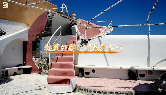 地震の夢の恋愛夢占いのアイキャッチ画像