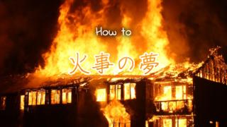 火事の夢を見たら人に話すべき?火事の夢の吉夢or悪夢を判断する方法のアイキャッチ画像