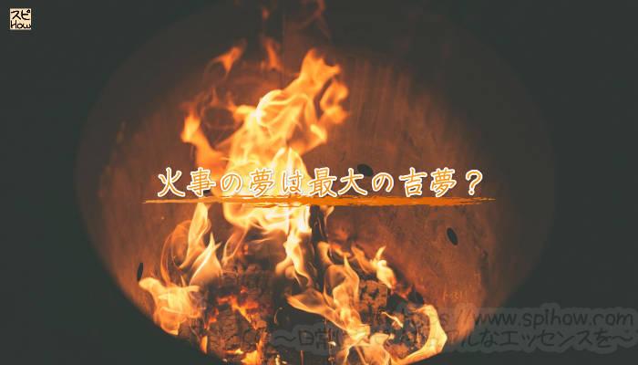 火事の夢は最大の吉夢?のアイキャッチ画像