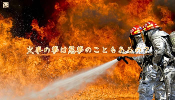 火事の夢は悪夢のこともあるの?のアイキャッチ画像