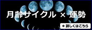 【月齢サイクルで見る運勢の波】月齢サイクルで運勢を占ってみる方法