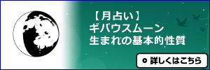 【月占い】未完成なギバウスムーン生まれさんの基本的性質を知りハッピーになる方法
