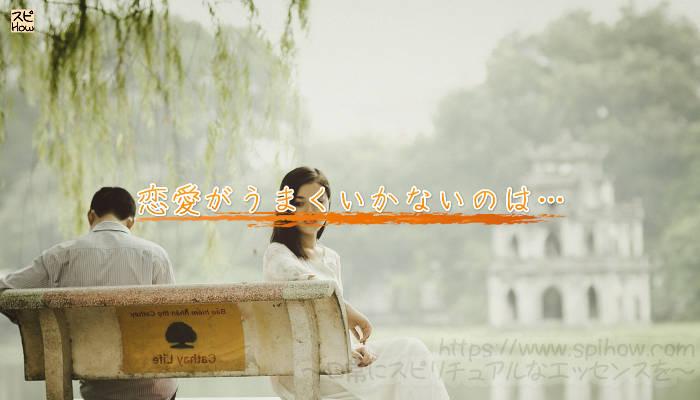 恋愛がうまくいかないのは必ず理由があるんだということのアイキャッチ画像
