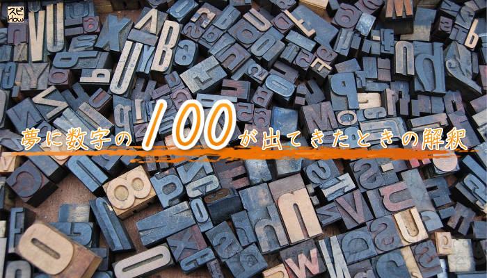 100の夢のアイキャッチ画像