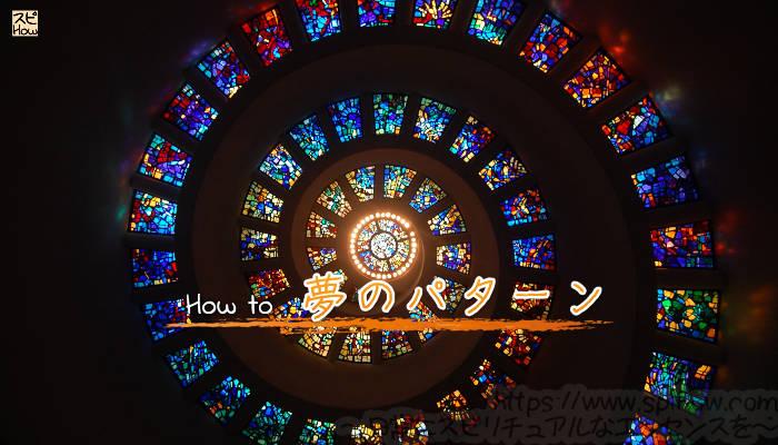 【夢占いをする前に】夢のパターンを知り夢解釈・夢診断をする方法のアイキャッチ画像