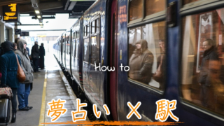 【夢占い×駅の夢】人生の節目を意味する駅の夢の夢診断方法のアイキャッチ画像