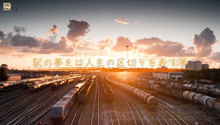 駅の夢をは人生の区切りを表す夢のアイキャッチ画像
