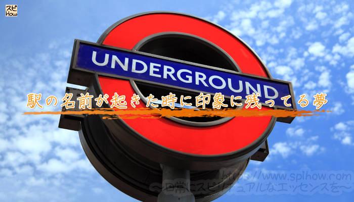 駅の名前が起きた時に印象に残ってる夢のアイキャッチ画像