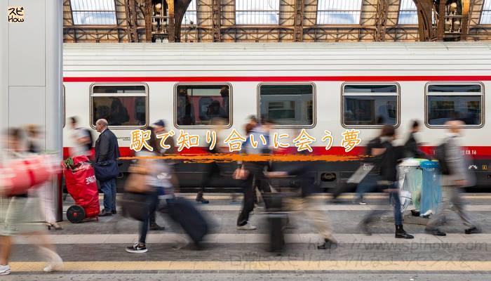 駅で知り合いに会う夢のアイキャッチ画像